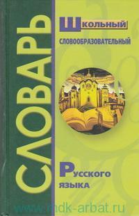 Школьный словообразовательный словарь русского языка : более 3000 слов
