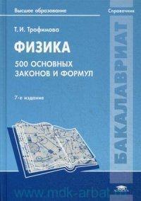 Физика. 500 основных законов и формул : справочник для студентов учреждений высшего образования