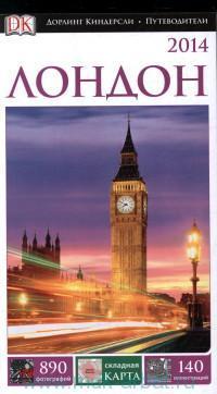 Лондон : путеводитель