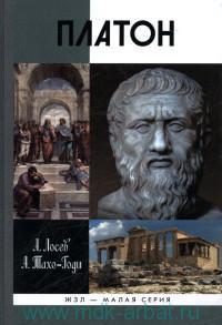 Платон : миф и реальность