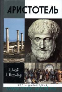 Аристотель : в поисках смысла