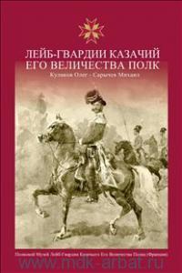 Лейб-Гвардии Казачий Его Величества полк : альбом
