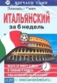 Итальянский за 6 недель : книга + CD