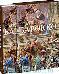 Барокко : Мир как произведение искусства