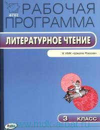 Рабочая программа по литературному чтению : 3-й класс : к УМК Л. Ф. Климановой, В. Г. Горецкого и др. (соответствует ФГОС)