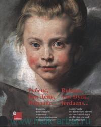 Рубенс, Ван Дейк, Йорданс... : шедевры фламандской живописи из коллекций князя Лихтенштейнского =  Rubens, Van Dyck, Jordaens...