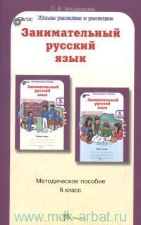 Занимательный русский язык : курс РПС (развитие познавательных способностей) : методическое пособие для 6-го класса (ФГОС)