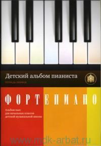 Детский альбом пианиста : альбом пьес для начальных классов детских музыкальных школ. Тетр.1