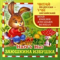 Заюшкина избушка = Hare's Hut : русская народная сказка