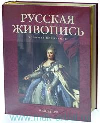 Русская живопись. Большая коллекция = Russian Painting. Great Collection = Russische Malerei. Grofse Sammlung