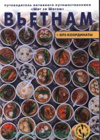 Вьетнам : путеводитель активного путешественника : март, 2014 г.+ GPS координаты