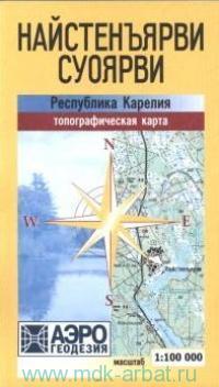 Найстенъярви. Суоярви : топографическая карта : М 1:100 000 : Республика Карелия