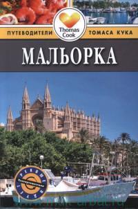 Мальорка : путеводитель
