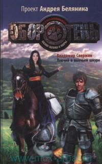 Ловчий в волчьей шкуре : фантастический роман