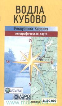 Водла. Кубово : топографическая карта : М 1:100 000 : Республика Карелия