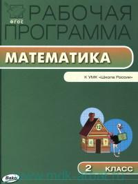 Рабочая программа по математике : 2-й класс : к УМК М. И. Моро и др. (Школа России) (Соответствует ФГОС)