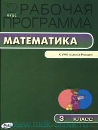 Рабочая программа по математике : 3-й класс : к УМК М. И. Моро и др.(Школа России)(соответствует ФГОС)