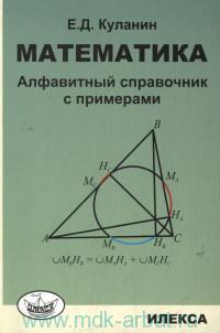 Математика : Алфавитный справочник с примерами