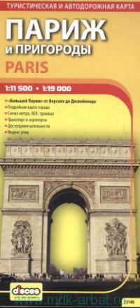 Париж и пригороды = Paris : туристическая и автодорожная карта : М 1:11 500, М 1:19 000. Вып.4, 2014-2015