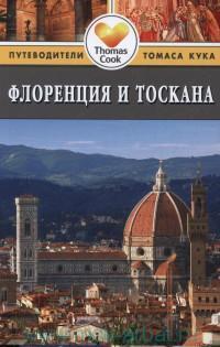Флоренция и Тоскана : путеводитель