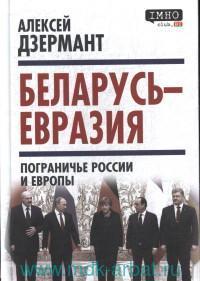 Беларусь - Евразия : пограничье России и Европы