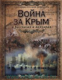 Война за Крым : в рассказах и мемуарах