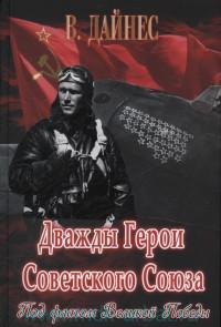 Дважды Герои Советского Союза : под флагом Великой Победы