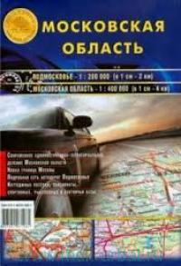 Московская область : Подмосковье : М 1:200 000. Московская область : М 1:400 000