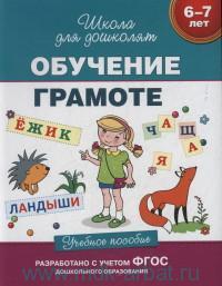 Обучение грамоте : 6-7 лет : учебное пособие : разработано с учетом ФГОС дошкольного образования