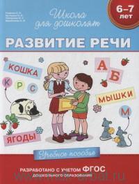 Развитие речи : 6-7 лет : учебное пособие : разработано с учетом ФГОС дошкольного образования