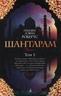 Шантарам : роман : в 2 кн.