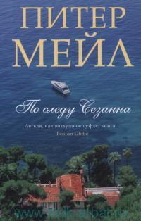 По следу Сезанна : роман