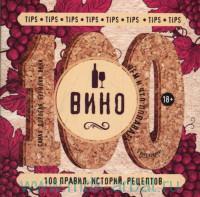 Вино : 100 правил, историй, рецептов