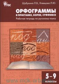 Орфограммы в приставке, корне, суффиксе : рабочая тетрадь по русскому языку : 5-9-й классы (соответствует ФГОС)