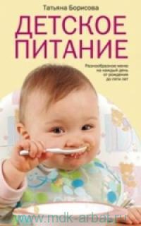 Детское питание : разнообразные меню на каждый день от рождения до пяти лет