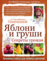 Яблони и груши : секреты урожая