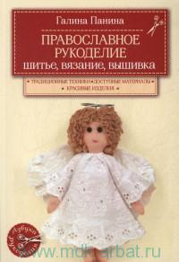Православное рукоделие : шитье, вязание, вышивка