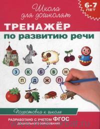 Тренажер по развитию речи : 6-7 лет (Разработано с учетом ФГОС дошкольного образования)