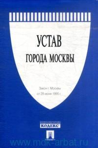 Устав города Москвы : Закон г. Москвы от 28 июня 1995 г.