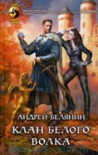 Клан Белого Волка : фантастический роман