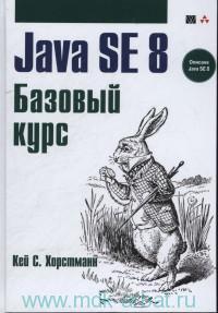 Java SE 8 : базовый курс