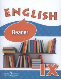 Английский язык : книга для чтения : 9-й класс : учебное пособие для общеобразовательных организаций и школ с углубленным изучением английского языка = English IX : Reader