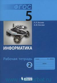 Информатика : рабочая тетрадь для 5-го класса. В 2 ч. Ч. 2 (ФГОС)