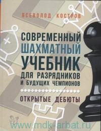 Современный шахматный учебник для разрядников и будущих чемпионов : открытые дебюты