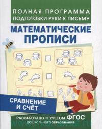 Математические  прописи : сравнение и счет (разработано с учетом ФГОС дошкольного образования)