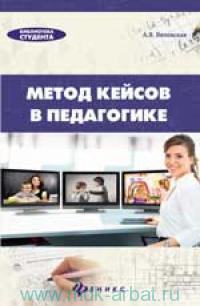 Метод Кейсов в педагогике : практикум для учителей и студентов