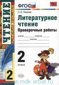 Литературное чтение : проверочные работы : 2-й класс : к любому из действующих учебников по литературному чтению для 2-го класса (ФГОС)