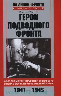 Герои подводного фронта. Они топили корабли кригсмарине. 1941-1945