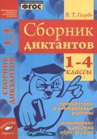 Сборник диктантов. 1-4-й классы : проверочные и контрольные работы : мониторинг качества образования : практическое пособие (соответствует ФГОС)