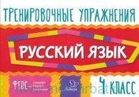 Русский язык : 4-й класс (ФГОС. Стандарт второго поколения)